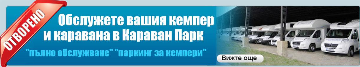 http://www.camper-rent.bg/караван-парк